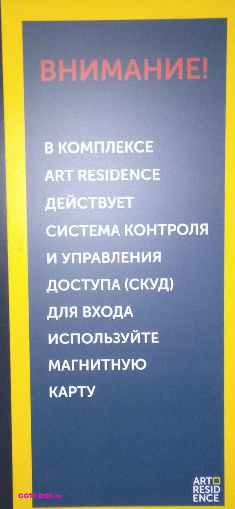 СКУД, информация о СКУД