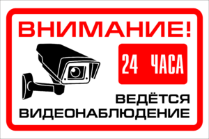 Видеонаблюдение и закон